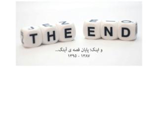 ezadi.iteg.ir screenshot