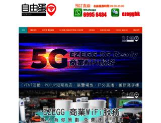ezegg.hk screenshot