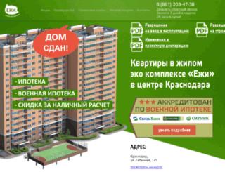 ezhi.neometria.ru screenshot