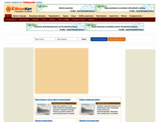 ezhkinkot.ru screenshot