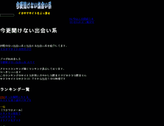 eznav.jp screenshot