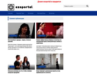 ezoportal.ru screenshot