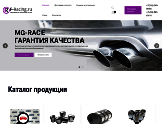 f-racing.ru screenshot