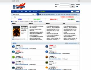 f.ppxclub.com screenshot