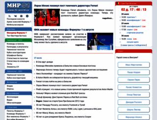 f1-world.ru screenshot