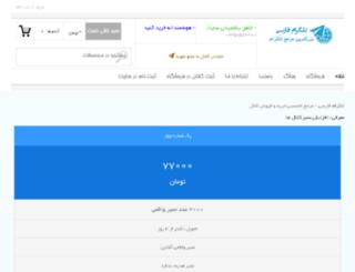 fa-telegram.ir screenshot