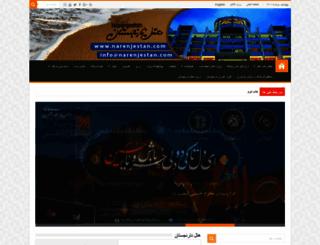 fa.narenjestan.com screenshot