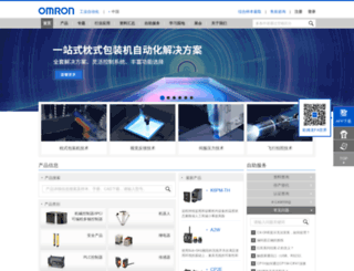 fa.omron.com.cn screenshot
