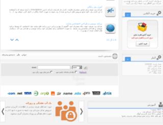 fa.webshia.com screenshot