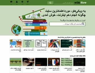fa.wikihow.com screenshot