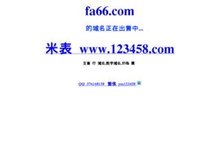 fa66.com screenshot