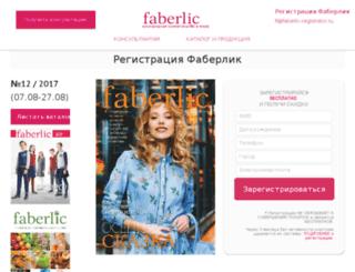 faberlic-registrator.ru screenshot