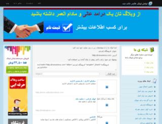 fabner.net screenshot