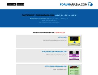 facebook101.forumarabia.com screenshot