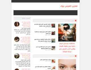 facebookreport2012.blogspot.com screenshot