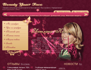 facecult.ru screenshot