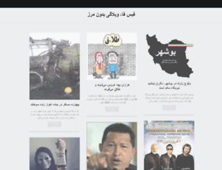 facefa.wordpress.com screenshot