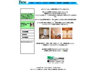 facio.co.jp screenshot