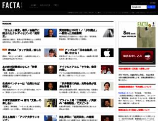 facta.co.jp screenshot