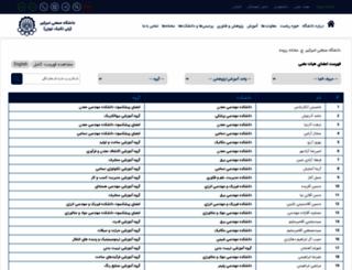 faculty.aut.ac.ir screenshot