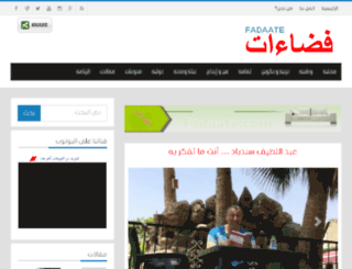 fadaate.com screenshot