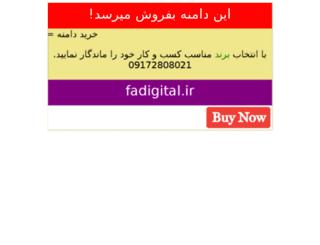 fadigital.ir screenshot
