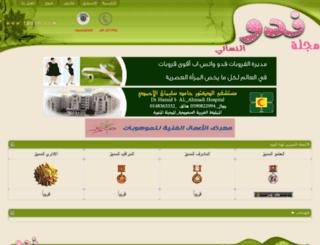 fadyh.com screenshot