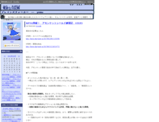 faerie.diarynote.jp screenshot