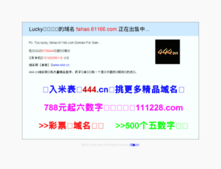 fahao.61166.com screenshot