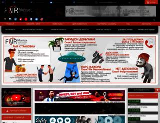 fairmonitor.com screenshot