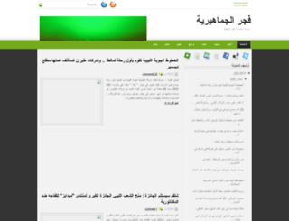 fajer-aljamaheria.blogspot.com screenshot
