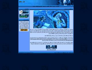 falehafez.org screenshot