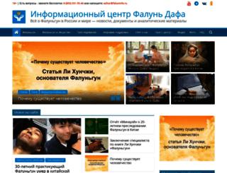 faluninfo.ru screenshot