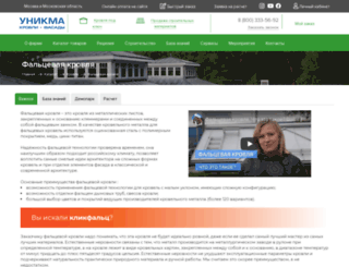 falz.unikma.ru screenshot