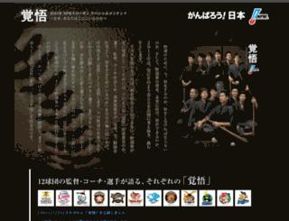 fan.npb.or.jp screenshot