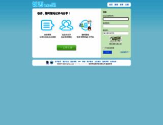 fanfou.com screenshot