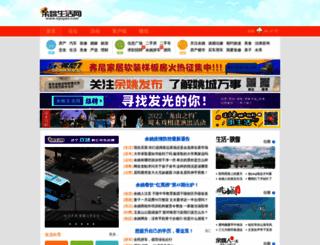 fang.eyuyao.com screenshot