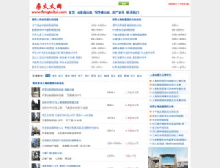 fangtaitai.com screenshot