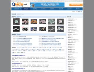fangzhi.qincai.net screenshot