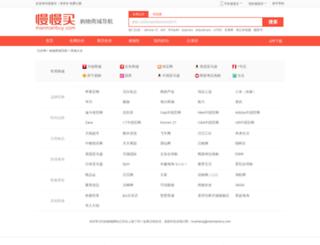 fanli.manmanbuy.com screenshot