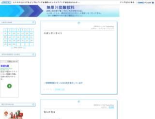 fannta.jugem.jp screenshot