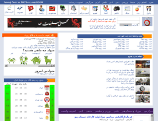 fannuj.com screenshot