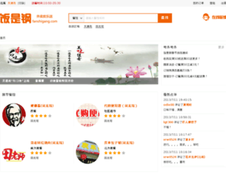 fanshigang.com screenshot