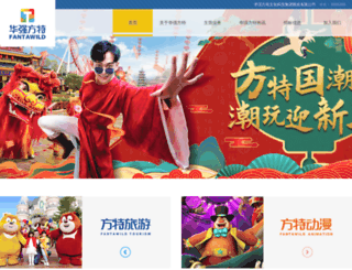 fantawild.com screenshot