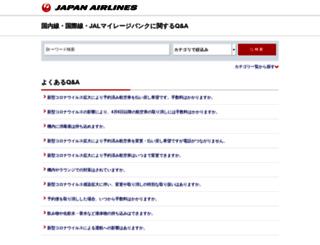 faq.jal.co.jp screenshot