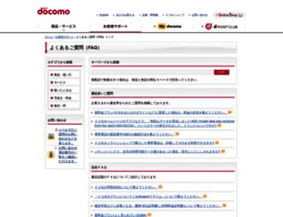 faq.nttdocomo.co.jp screenshot