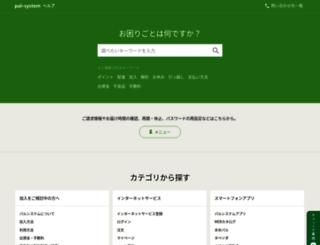 faq.pal-system.co.jp screenshot