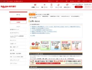 faq.rakuten-bank.co.jp screenshot