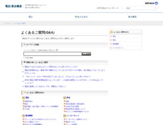 faq.web116.jp screenshot