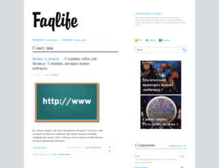 faqlife.ru screenshot